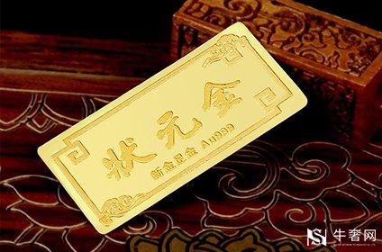 中国黄金金条回收价格怎么样