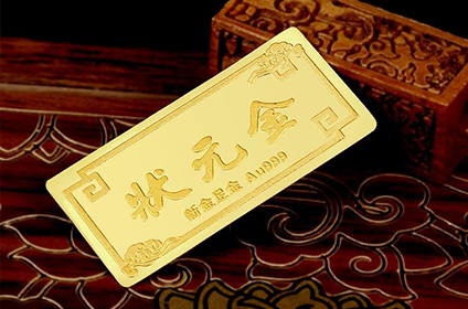 回收金条需要看金条标记和含金量