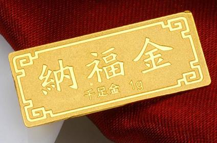 中国黄金投资金条今日金价多少一克