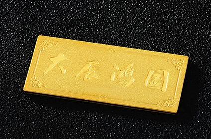中国黄金投资金条今日基础金价多少